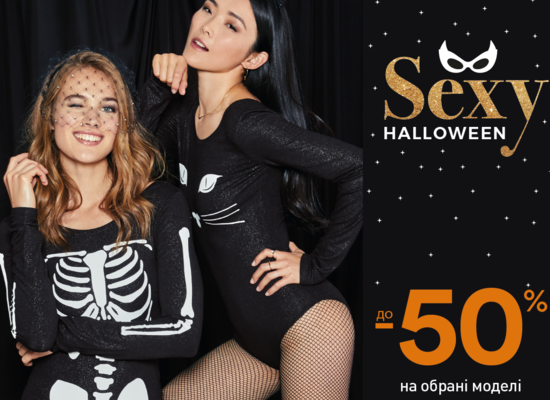 SEXY HALLOWEEN в women'secret!