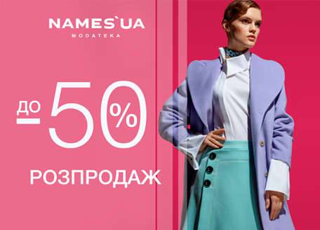 <p>Discounts up to - 50% in the department store of ukrainian designers NAMES&#39;UA.</p><p>Women&#39;s and Men&#39;s Collections, as well as accessories for exclusive price are presented at the shop. Underline your individuality &ndash; choose clothes from the Ukrainian manufacturer.</p><p>&nbsp;</p>